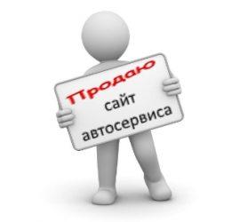 prodazha-sajta-avtoservisa